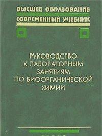 Руководство к лаб.занят.по биоорг.химии./ВУЗ