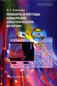 Атамалян Э.Г. - Приборы и методы электрич.измерений. обложка книги