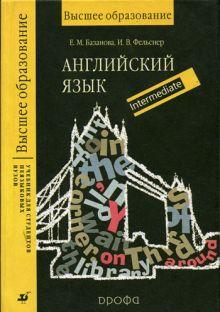 Базанова Е.М. и др. - Англ.язык.Уч.д/неязыковых.ВУЗов.Intermediate обложка книги