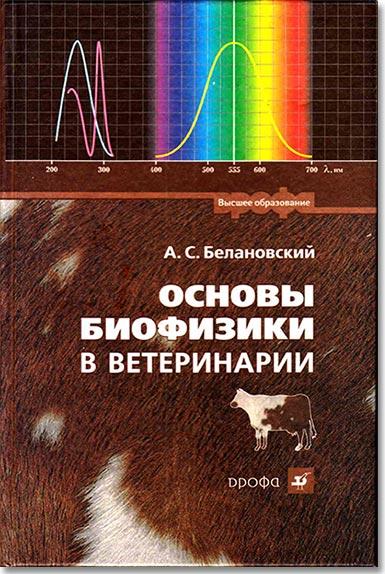 Основы биофизики в ветеринарии./ВУЗов.