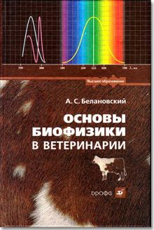 Белановский А.С. - Основы биофизики в ветеринарии./ВУЗов. обложка книги