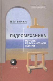 Белевич М.Ю. - Гидромеханика.Основы классич.теории для вузов. обложка книги