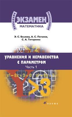 Уравнения и неравенства с параметром.КОМПЛЕКТ