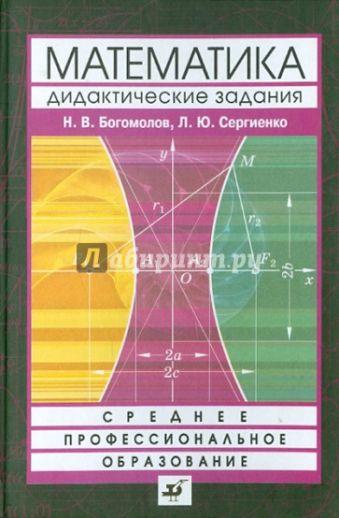 Сборник дидактич.заданий по математике./ссузов Богомолов Н.В., Самойленко П.И.
