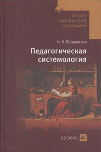 Педагогическая системология.Уч.пос./ВУЗов.