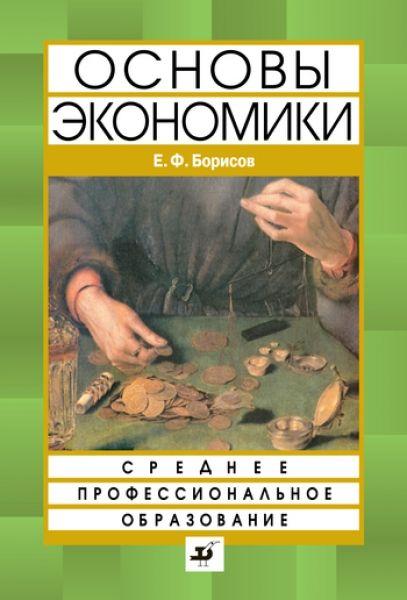 Основы экономики. Учебник для ссузов.