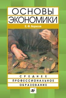 Борисов Е.Ф. - Основы экономики. Учебник для ссузов. обложка книги