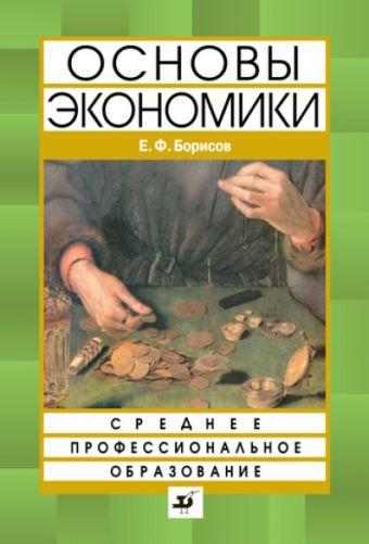 Основы экономики. Учебник для ссузов. Борисов Е.Ф.