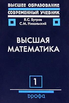 Высшая математика.Т.1. Учебник для ВУЗов.