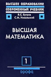 Бугров Я.С., Никольский С.М. - Высшая математика.Т.1. Учебник для ВУЗов. обложка книги