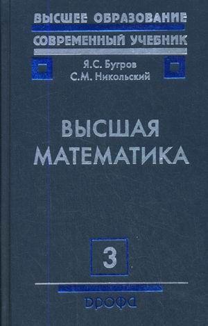 Высшая математика.Т.3. Учебник для ВУЗов. Бугров Я.С., Никольский С.М.