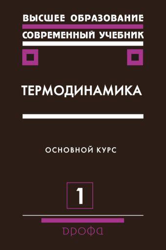 Термодинамика.Ч.1.Уч.пос для ВУЗов. Бурдаков В.П., Дзюбенко Б.В., Меснянкин С.Ю., Михайлова Т.В.