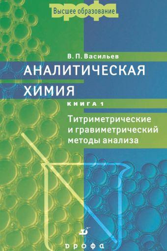 Аналитич.химия в 2кн. Кн1.Учеб./ВУЗов(Перераб.) Васильев В. П.