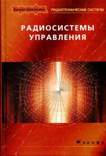 Радиосистемы управления. Учебник для ВУЗов. Вейцель В. С.