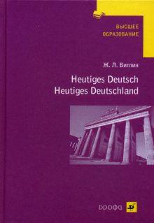 Витлин Ж. Л. - Heutiges Deutsch.Heutiges Deutschland.Учеб./ВУЗов обложка книги