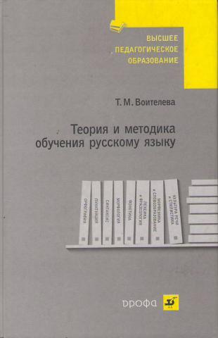 Теория и методика обучения русскому языку. Воителева Т.М.
