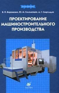 Проектирование машиностроит.пр-ва.Уч./ВУЗов. Соломенцев, Схиртладзе, Вороненко