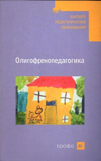 Олигофренопедагогика. Воронкова В.В. и др.