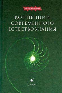 Габриелян О.С. и др. - Концепции современного естествознания.Уч.пос. обложка книги