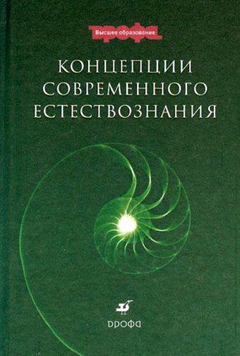 Концепции современного естествознания.Уч.пос. Габриелян О.С. и др.