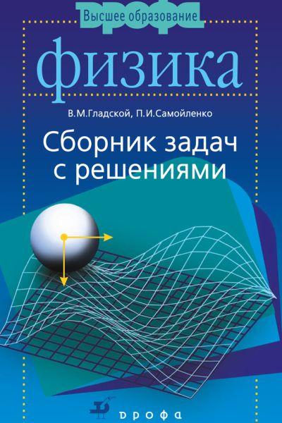 Сборник задач по физике для ВТУЗов