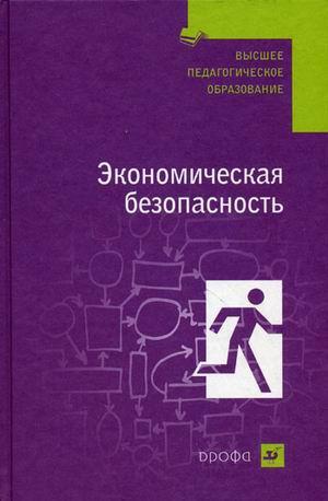 Экономическая безопасность. от book24.ru