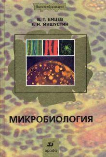 Емцев В.Т. - Микробиология.Учебник для ВУЗов. обложка книги