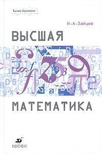 Зайцев И. А. - Высшая математика. Учебник для ВУЗов. обложка книги