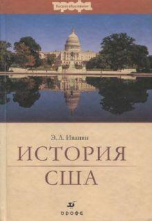 Иванян Э.А. - История США.Пособие для ВУЗов обложка книги