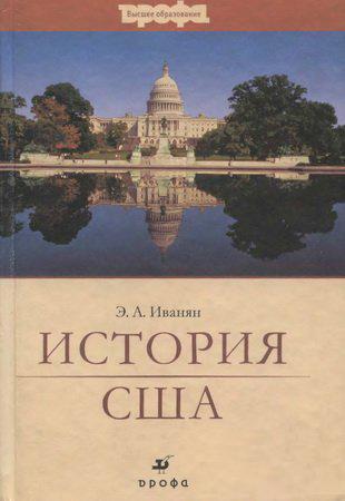 История США.Пособие для ВУЗов Иванян Э.А.