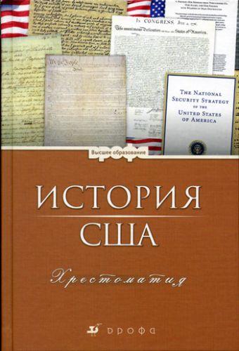История США.Хрестоматия.Пос.для ВУЗов составитель И.Э. Иванян