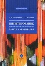 Казанджан Э.П.,  Холмская Г.С. - Интегрирование.Задачи и упражнения. обложка книги