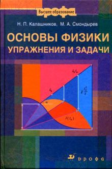 Калашников Н.П., Смондырев М.А. - Основы физики.Упр.и задачи./ВУЗов обложка книги