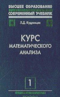 Курс математического анализа.Т1.Уч.для ВУЗов Кудрявцев Л.Д.