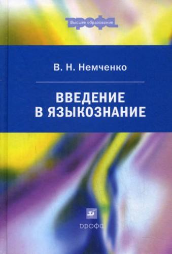 Введение в языкознание.Уч.для ВУЗов. Немченко В.Н.