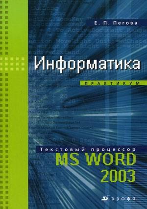 Информатика.Практикум.МS WORD 2003 с CD КОМПЛ Пегова Е.П.