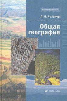 - Общая география.Уч.пос.для ВУЗов. обложка книги