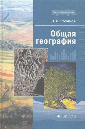 Общая география.Уч.пос.для ВУЗов.