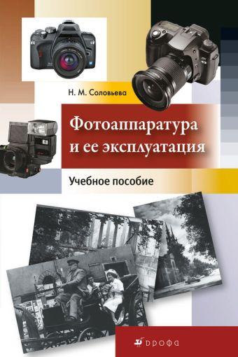 Фотоаппаратура и ее эксплуатация.Уч.пос. Соловьева Н. М.