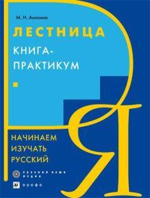 Аникина М.Н. - Начинаем изучать русский. Лестница. Практикум. (РЯМ) обложка книги