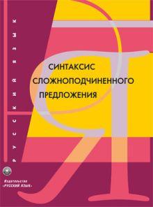 Аникина М.Н. - Русский язык. Синтаксис сложноподчиненного предложения. (РЯМ) обложка книги