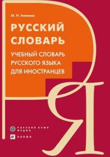 Аникина М.Н. - Учебный словарь русского языка для иностранцев. (РЯМ) обложка книги