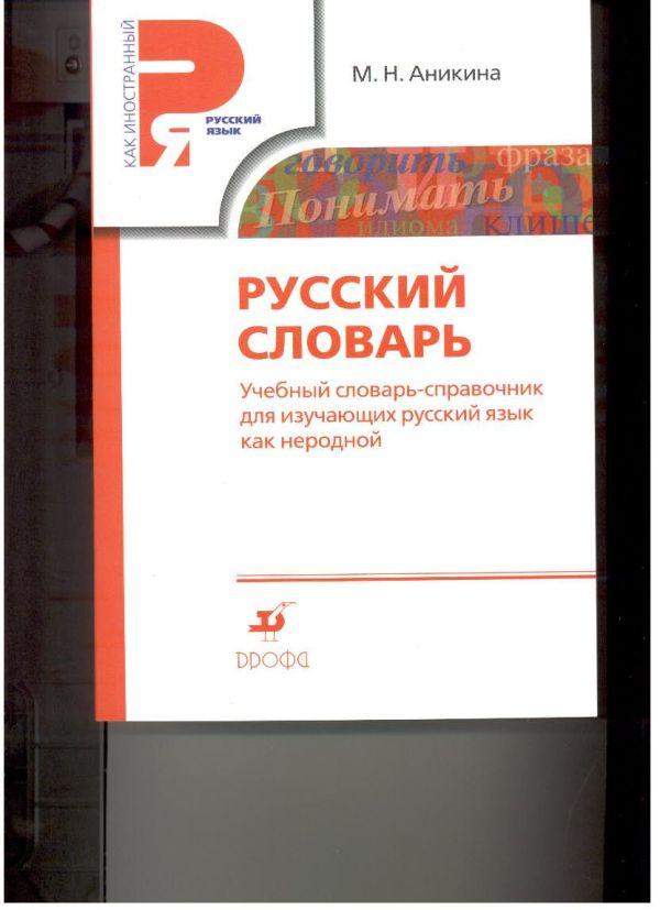 Учебный словарь русского языка для иностранцев Аникина М.Н.