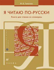 Гапочка И.К. - Я читаю по-русски: Книга для чтения со словарем. (РЯМ) обложка книги