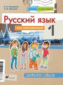 Хамраева Е.А., Иванова Э.И. - Давайте познакомимся.Учебник.(2009) обложка книги