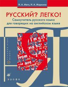 Русский? Легко! Самоучитель русского языка (для говорящих на английском язык обложка книги