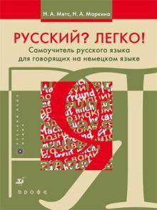 Русский? Легко! Самоучитель русского языка (для говорящих на немецком языке) обложка книги