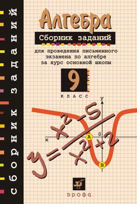 Алгебра. 9 класс. Сборник заданий для проведения письменного экзамена