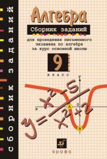 Алгебра. 9 класс. Сборник заданий для проведения письменного экзамена обложка книги