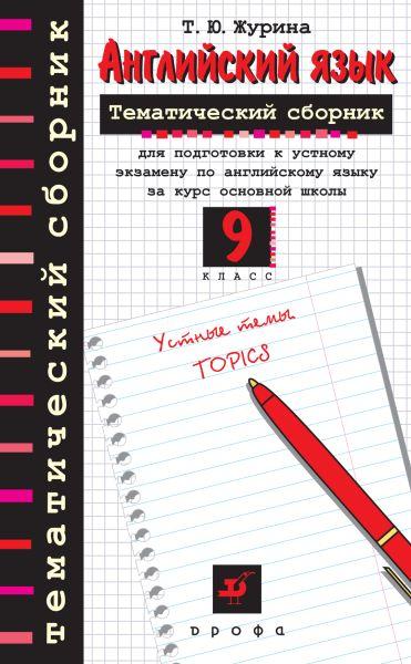 Английский язык. 9 класс. Тематический сборник для подготовки к устному экзамену
